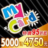 MyCard 5000點 MyCard5000點(95折起)銷售NO.1