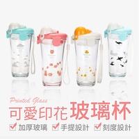 可愛印花玻璃杯 洛可玻璃杯 刻度玻璃水杯 刻度玻璃杯 樂扣玻璃杯 隨身玻璃杯 環保玻璃杯
