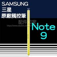 【原廠盒裝】SAMSUNG三星 Galaxy Note 9 原廠觸控筆/書寫/繪圖/充電式電容觸控筆-ZY