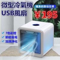 Arctic Air cool辦公冷氣機 三代微型冷氣機 USB風扇冷風機 家用usb迷你冷風機 便攜空調 LED水冷扇