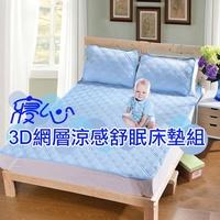 (寢心)外銷日本 3D網層涼感舒眠床墊組 雙人組墊(1床墊+2枕套)X1