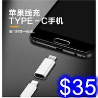 蘋果轉Type-C轉接頭 Lightning轉USB Type-C轉換頭 充電傳輸 手機Macbook通用