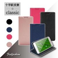 三星SAMSUNG A7 (2017) 十字紋 TPU軟殼磁扣 側掀皮套 手機支架