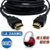 20米 1.4版 24AWG 高速傳輸 HDMI線 贈太陽能驅蚊器