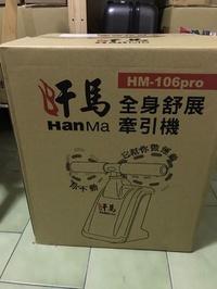汗馬-按摩拉背牽引機