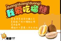 【榴蓮大爺精選】眾所昐望馬來西亞貓山王榴槤