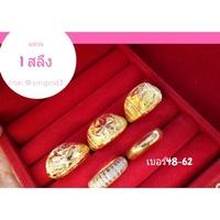 แหวนผู้ชาย น้ำหนัก 1 สลึง ทองคำแท้ 96.5%
