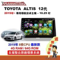 4G+64G最新款導航影音安卓主機[免費到府安裝]TOYOTA ALTIS 12代 2019最新車款專用 10.2吋