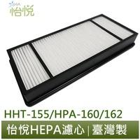怡悅HEPA濾心 適用Honeywell HHT-155APTW HPA-162WTW HPA-160TWD1空氣清淨機
