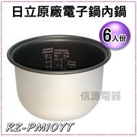 【信源電器】6人份【日立電子鍋-原廠內鍋 RZ-PM10YT 專用】