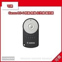 可傑  全新 Canon RC-6 原廠 無線 紅外線 遙控器 適用 550D 600D 650D 60D 7D 5D2 5DII