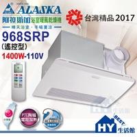 阿拉斯加 968SRP 浴室暖風乾燥機 異味阻斷型暖風機 PTC陶磁電阻加熱 遙控型【可選購逆止閥】
