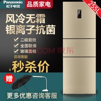 松下(Panasonic)NR-EC26WSP-N 三开门冰箱 风冷无霜银离子除菌除味冰箱 金色款