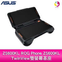 ASUS 華碩 ZS600KL ROG Phone ZS600KL TwinView雙螢幕基座 / 電競手機配件