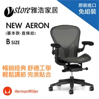 Herman Miller Aeron 2.0人體工學椅 經典再進化(基本款)- B SIZE