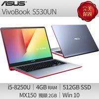 ASUS VivoBook S15 S530UN-0091B8250U (15.6吋FHD/i5-8250U/4G/512G SSD/MX150獨顯) 炫耀紅