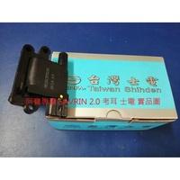 三菱 SAVRIN 2.0 FREECA 福利卡 2.0 噴射 考耳 高壓線圈 點火線圈 台灣士電 全車系皆可詢問