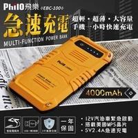 【含稅】飛樂Philo EBC-100 救車行動電源 十大安全保護4000mAh 三秒啟動汽機車 支援5V 2.4大黃蜂