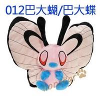 【獅子星】神奇寶貝 012巴大蝶 巴大蝴 造型娃娃 寶可夢 寵物小精靈 毛絨 娃娃 玩偶 可挑款式 寶可夢