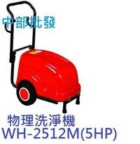 免運費 物理WH-2512M 5HP 三相 高壓噴霧機 洗車機 清洗機 物理洗車機 洗淨機 高壓洗淨機