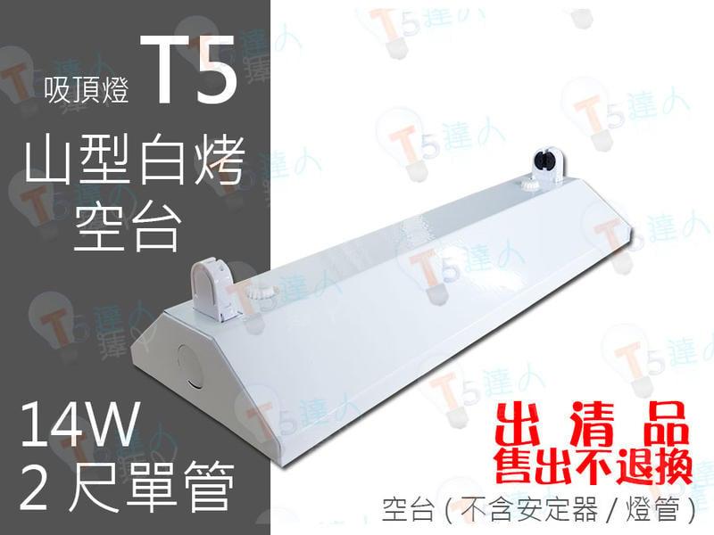 T5達人 T5 2尺單管 14W*1 山型空台不含燈管 安定器 吸頂燈具特惠出清