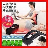 背部伸展器 牽引器 拉背器 脊椎矯正器 頸椎伸展 腰椎牽引器 腰痠拉筋板 靠背板 腰部按摩 按摩器 腰部按摩