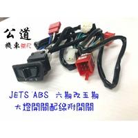 【公道的店】三段開關 JETS 六期改五期 3段開關附線 JETS ABS JET-S 125 三陽機車 SYM