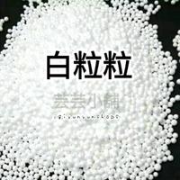 粒粒 白粒粒 史萊姆 鬼口水 slime 雪花泥 保麗龍球 保麗龍顆粒
