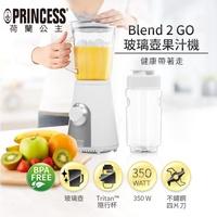 【贈運動型遮陽帽】Princess 217400 荷蘭公主玻璃果汁壺+Tritan隨行杯果汁機
