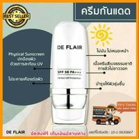 ครีมกันแดดผิวหน้า De Flair Perfect UV Protection SPF 50 PA+++ พร้อมสารสกัดบำรุงผิวหน้า