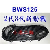 【小港二輪】新勁戰. BWS 125 正碳纖維 卡夢 傳動蓋 .大B . BWS125