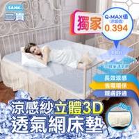 日本SANKi 涼感紗立體3D透氣網床墊雙人+2入枕墊 (150*186)