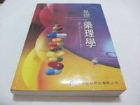欣欣小棧     基礎藥理學(無光碟)》ISBN:9861941932│華杏│劉興華等(ㄌ22袋)
