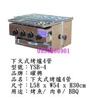 全新商品//曜興牌 4管下火烤箱 下火式烤爐4管 烤肉 烤蝦