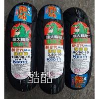全新上市 建大K6011 100/90-10 350-10 90/90-10 鱷魚王 第三代晴雨胎 彰化可自取