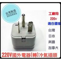 WA21 220v(台灣製造)冷氣轉接頭 絕無仿冒 萬用轉接器 國外電器轉台灣220v 工廠專用