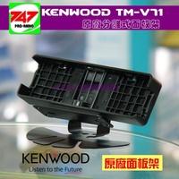 《747無線電》KENWOOD TM-V71A 面板架 (原廠公司貨) 〔 TM-V71 〕