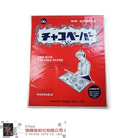 cha日本布用複寫紙(5色入)