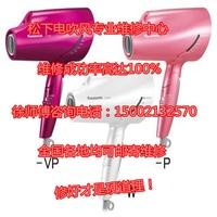 Panasonic/Panasonic hair dryer home EH-NA05 95 96 97, 220V plug wrong maintenance