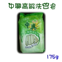 現貨 中興高級洗衣皂 洗衣皂 中興 肥皂 濃縮洗衣皂 強力去污 椰子油 去污皂 台灣製造 好沖好洗 175g