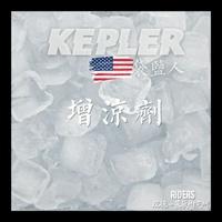 ※瑞德※現貨 KEPLER 袋鹽人 增涼劑 全天然 無味 薄荷 涼感 丁鹽 小煙