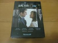 全新影片《誘惑 夜》DVD 綺拉奈特莉 山姆沃辛頓 伊娃曼德絲