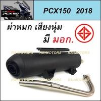SPEED ท่อผ่า(หมก) เสียงนุ่ม มี มอก. สำหรับ PCX150 ปี 2018 (SPEED ท่อ หมก pcx-2018)