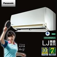 Panasonic國際 7-8坪 一對一冷暖變頻冷氣(CS-LJ50BA2/CU-LJ50BHA2)含基本安裝