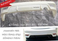 สเกิร์ตหลังแต่งรถยนต์ Toyota Vios 2007-2013 ทรง Viper งานไทย พลาสติก ABS