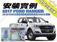 勁聲汽車音響 安裝實例 2017 FORD RANGER JS 3D SVM HD環景錄影監控系統 導航 SYNC3 航