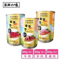 【蒸鮮之味 12罐入】寵物犬用罐頭  一罐400g 台灣製造 HACCP食安認證(牛肉/羊肉/雞肉 口味可選)
