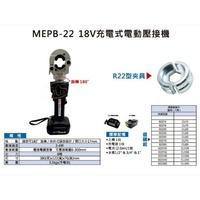 OPT MEPB-22 18V迷你充電式壓接機 油壓端子 6TON 通用牧田電池