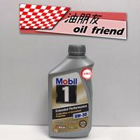 -油朋友-   美孚 Mobil 1 Extended Performance ep 5W-30 5W30 全合成機油