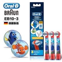 海底總動員 歐樂b電動牙刷刷頭 兒童刷頭一卡三支入
